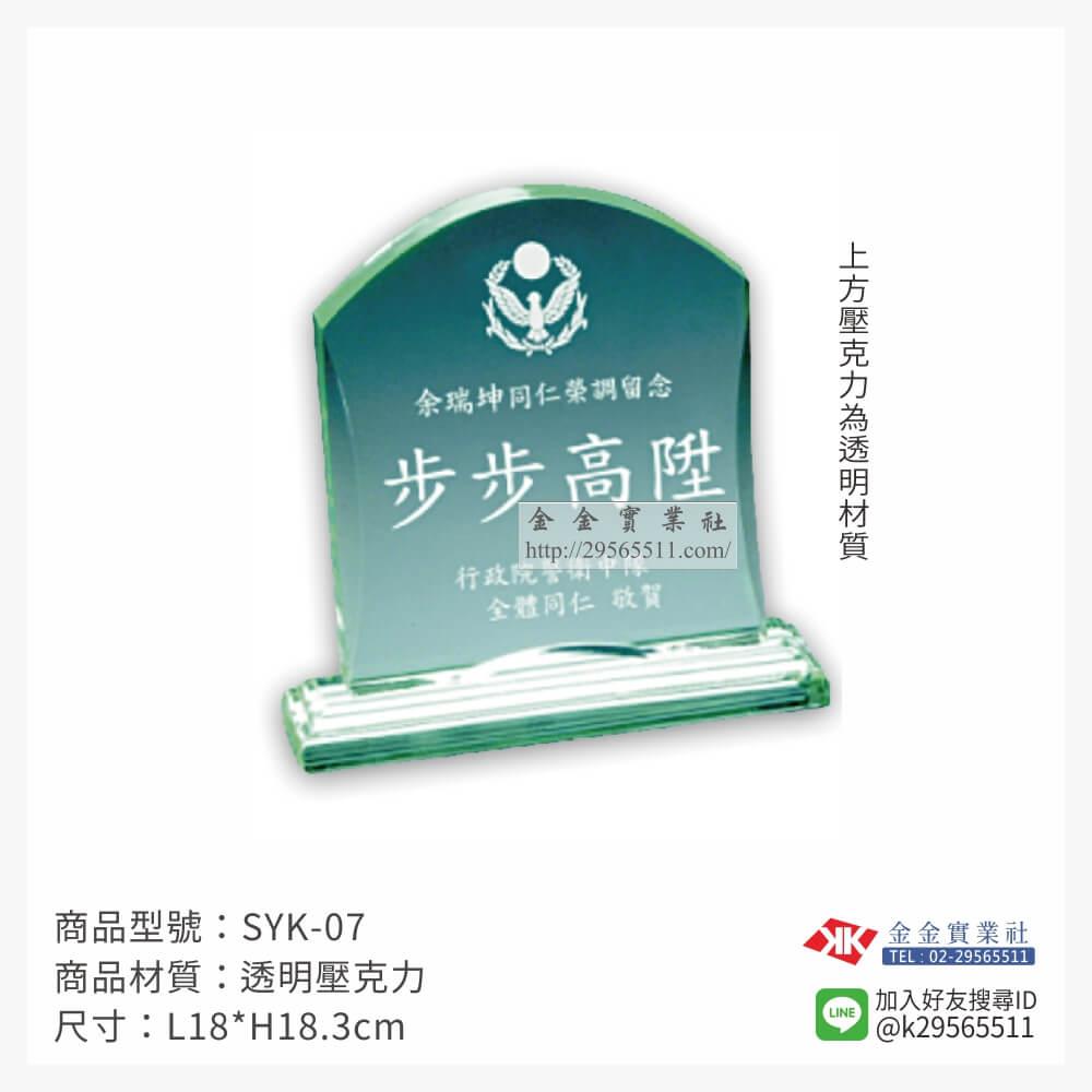 SYK-07壓克力獎牌-$800~