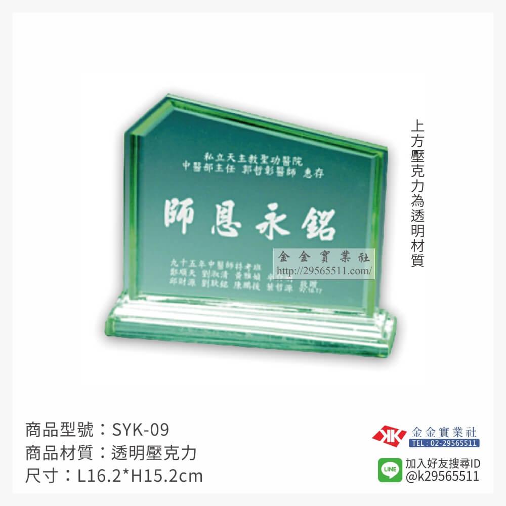 SYK-09壓克力獎牌-$700~