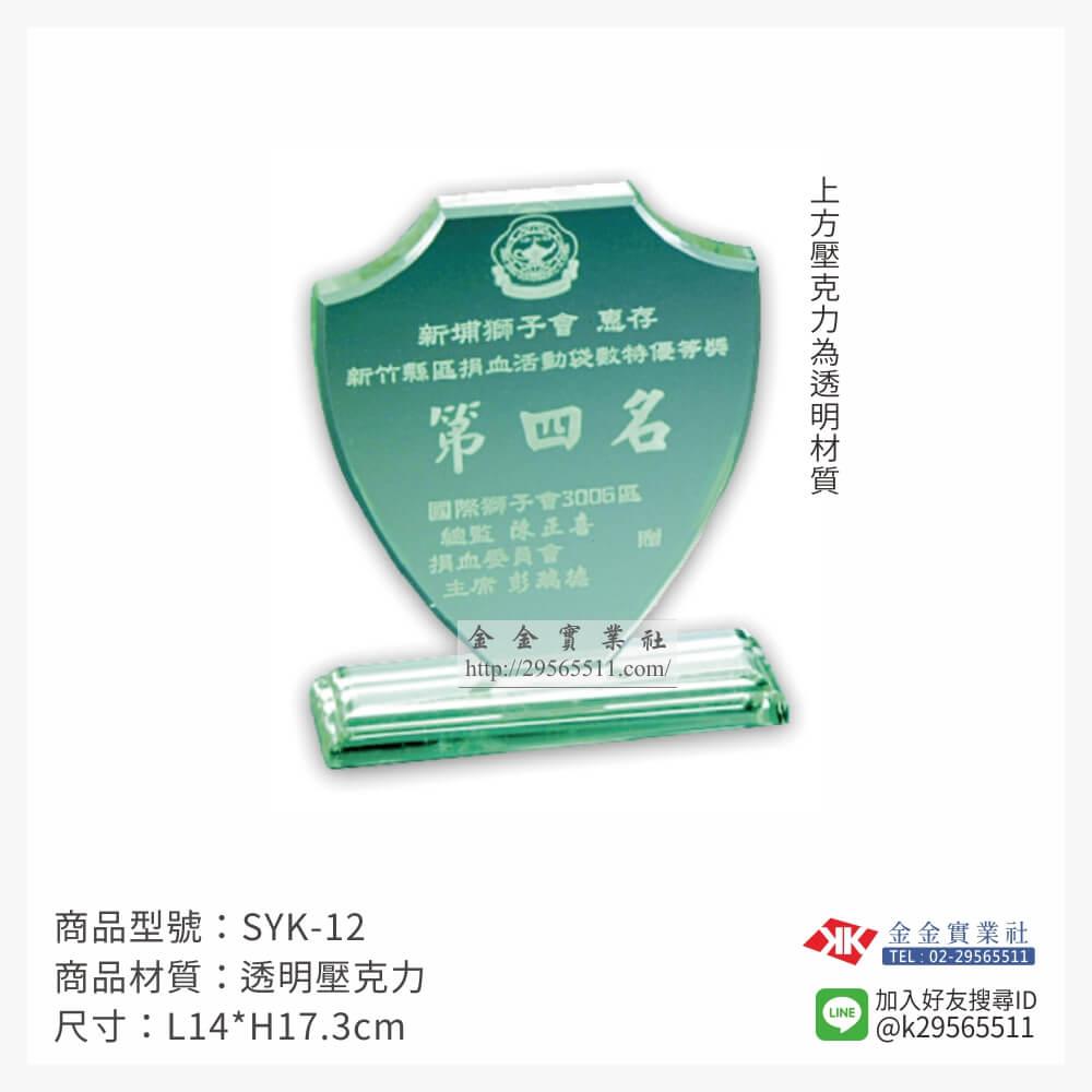 SYK-12壓克力獎牌-$700~