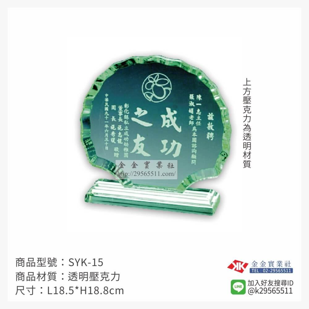 SYK-15壓克力獎牌-$900~