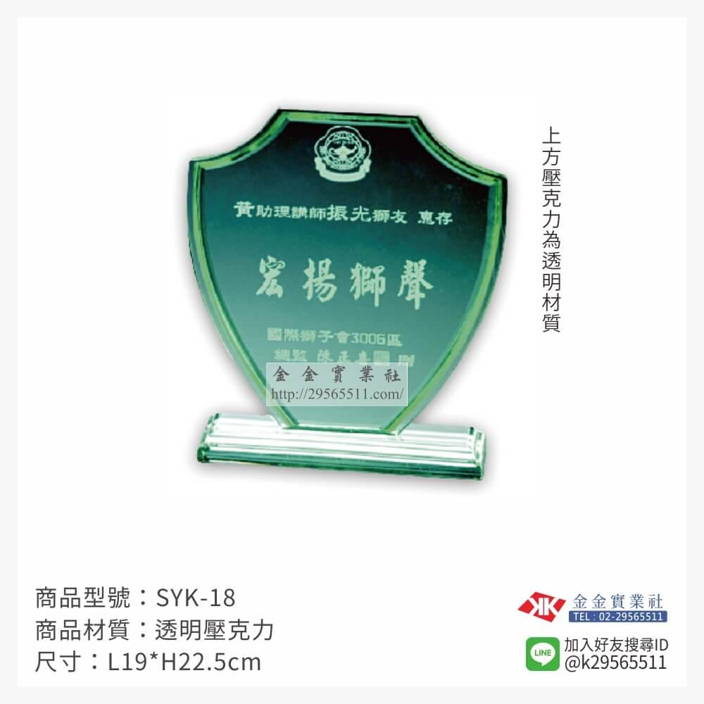 SYK-18壓克力獎牌-$1000~