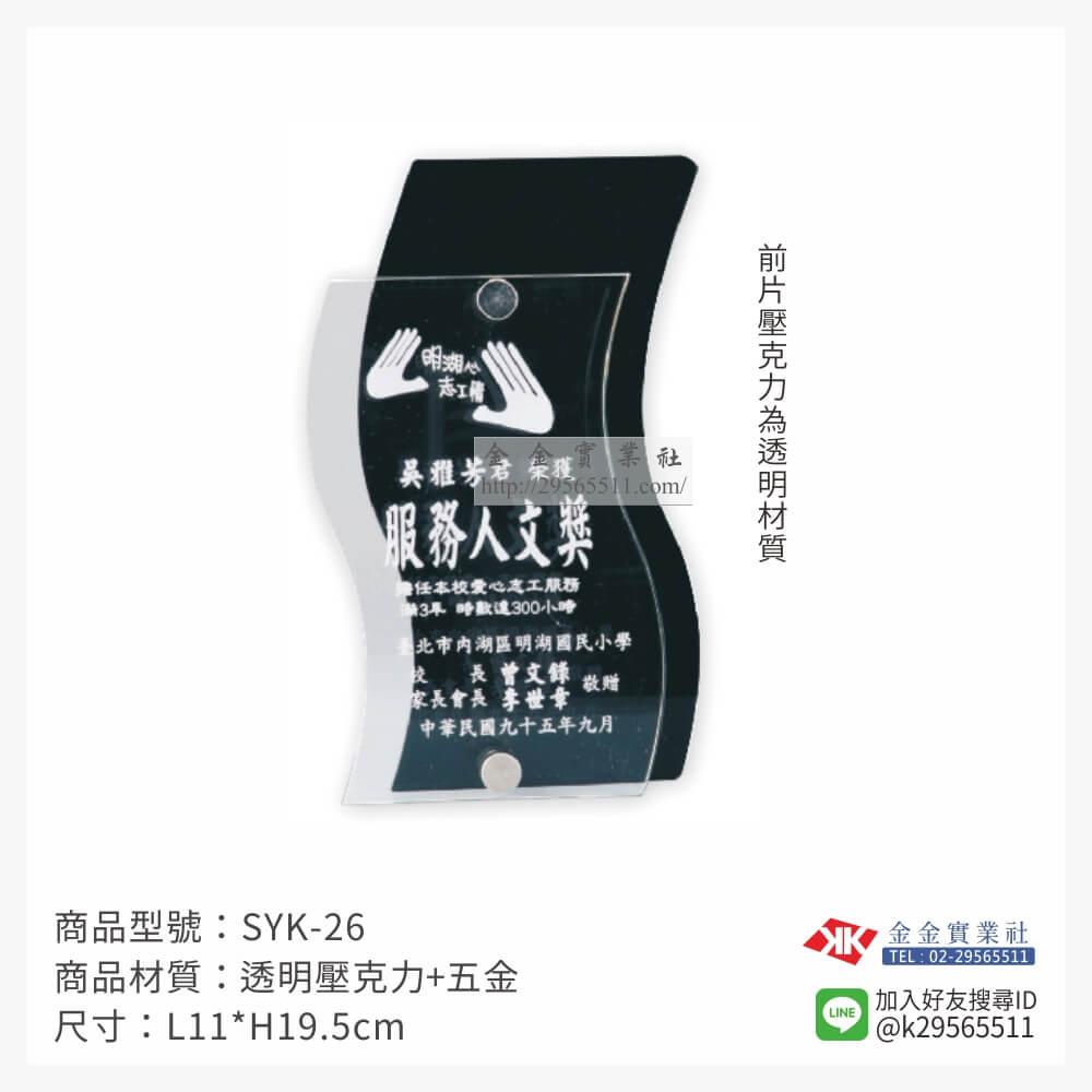 SYK-26壓克力獎牌-$750~