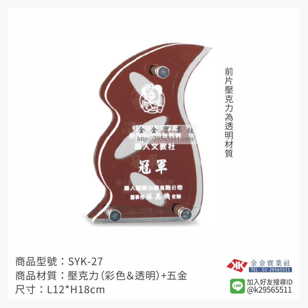 SYK-27壓克力獎牌-$750~