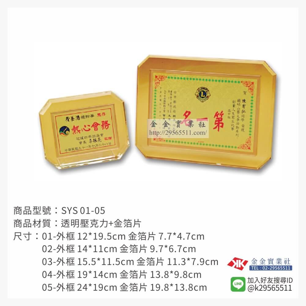 SYS-01壓克力獎牌-$500~