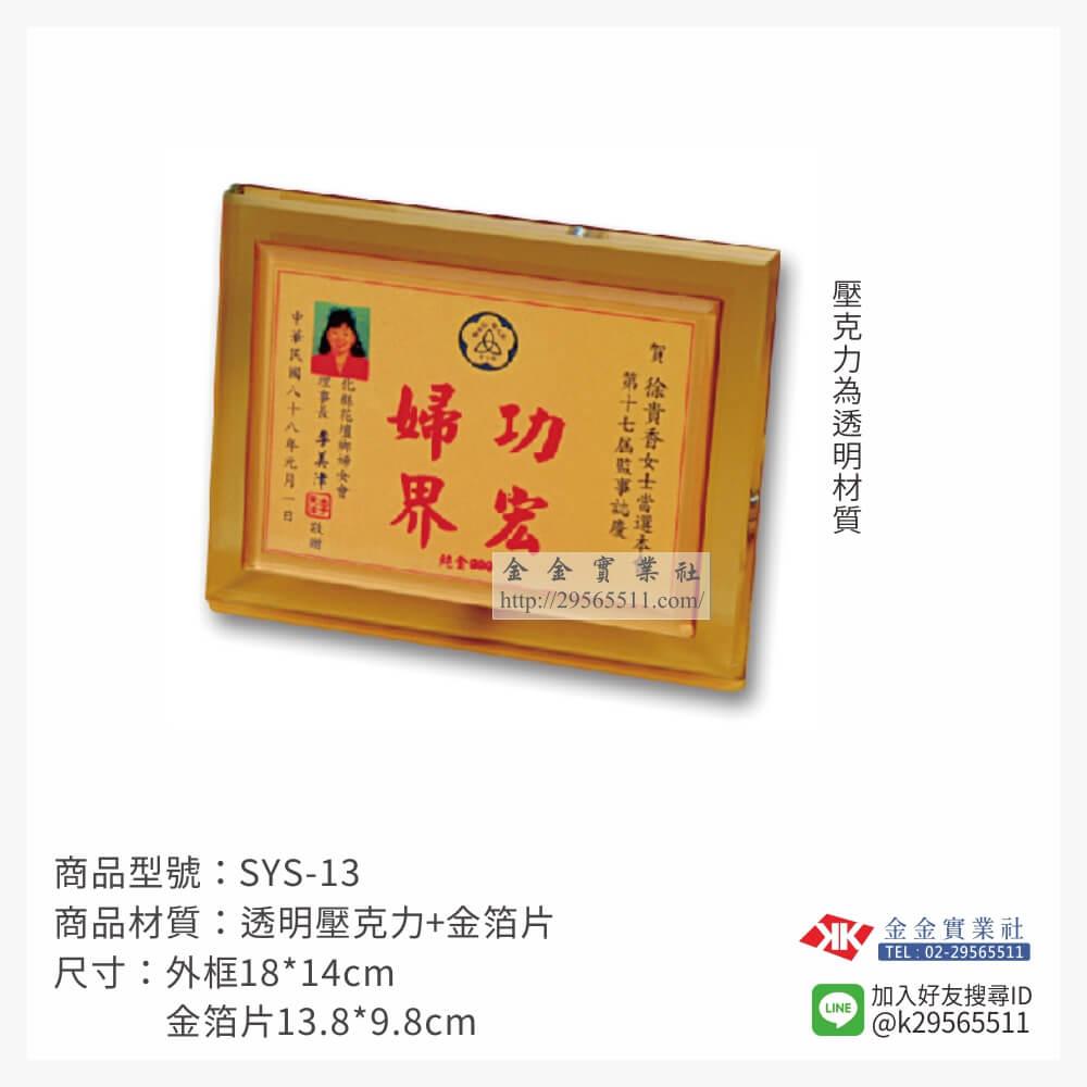 SYS-13壓克力獎牌-$650~