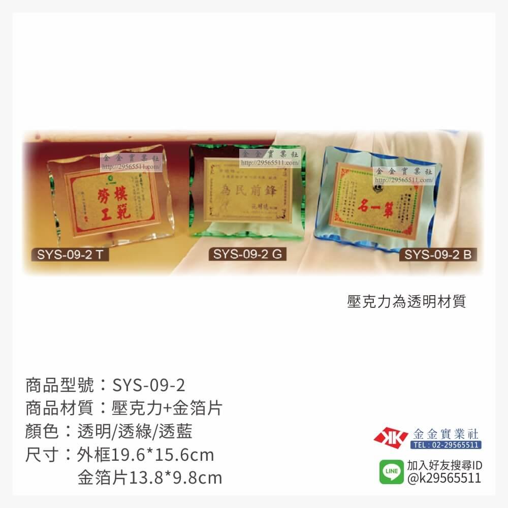 SYS-09-2壓克力獎牌-$600~