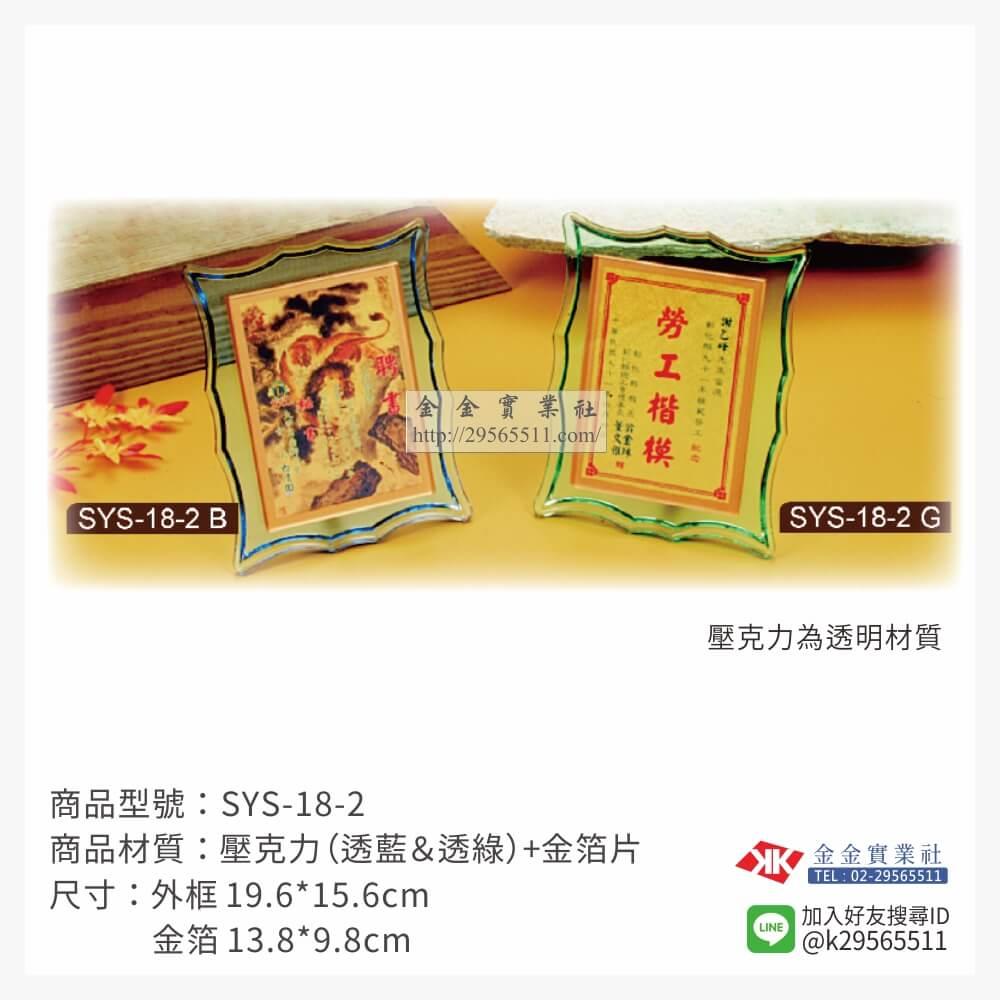 SYS-18-2壓克力獎牌-$600~