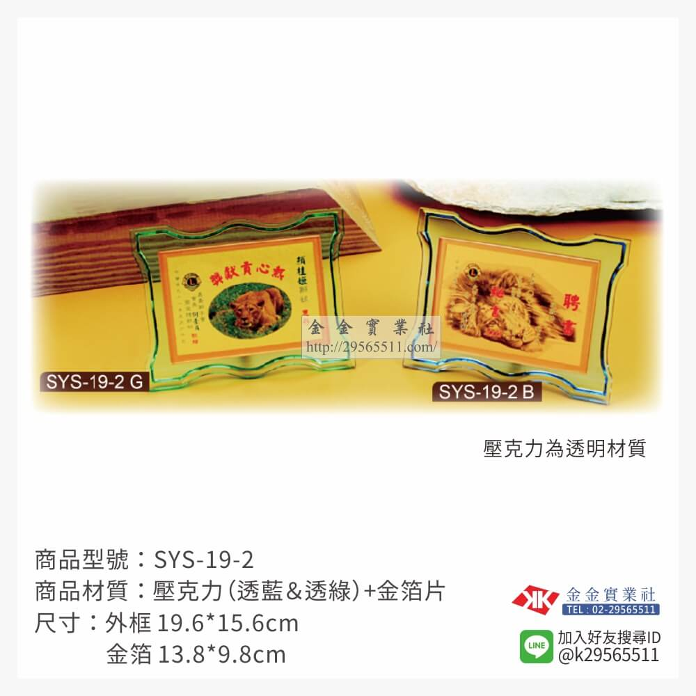 SYS-19-2壓克力獎牌-$600~