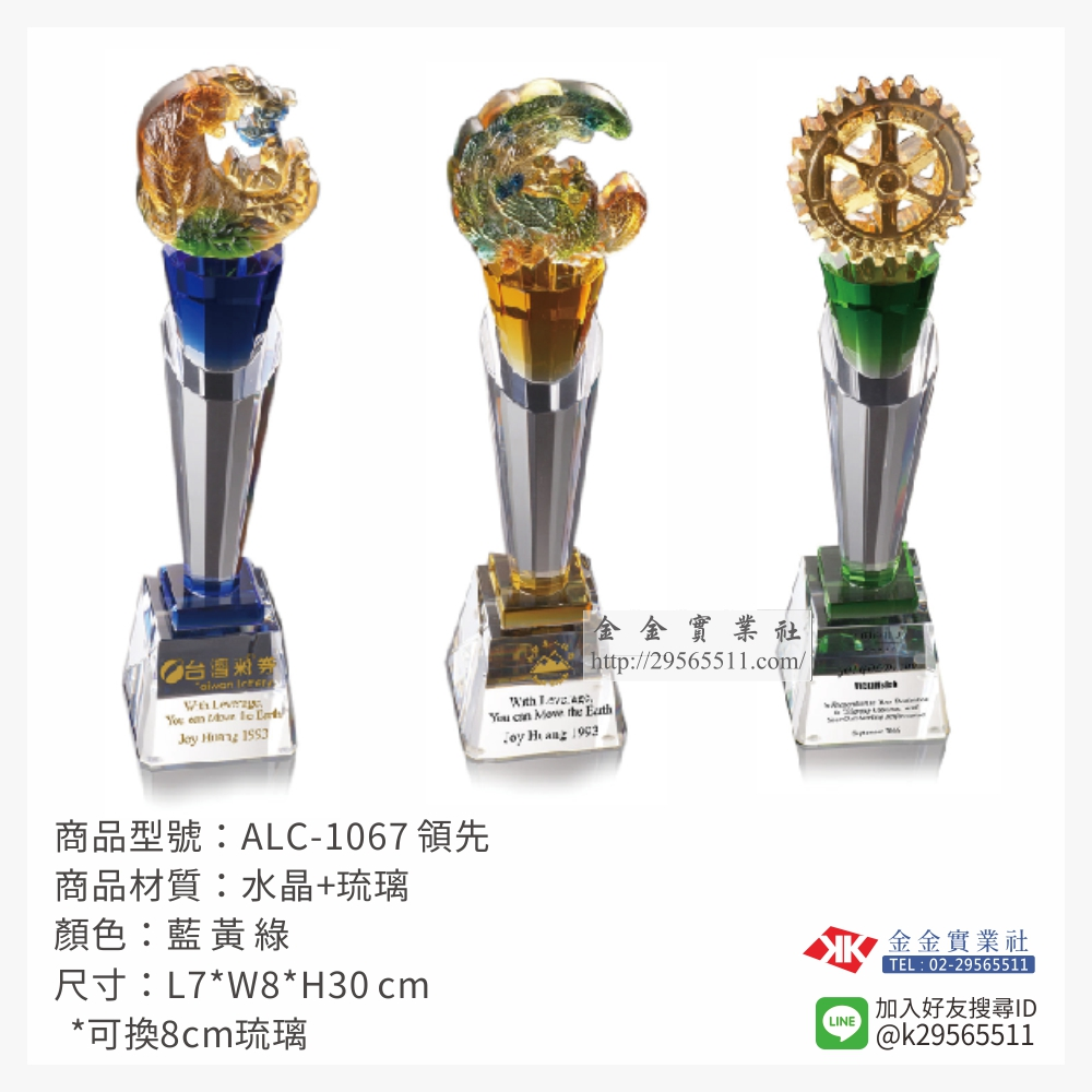 ALC-1067琉璃獎座-$2750~