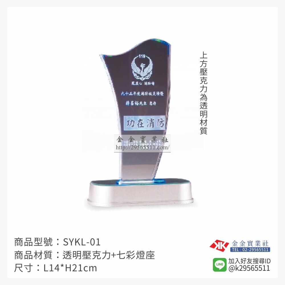 SYKL-01壓克力獎牌-$850~
