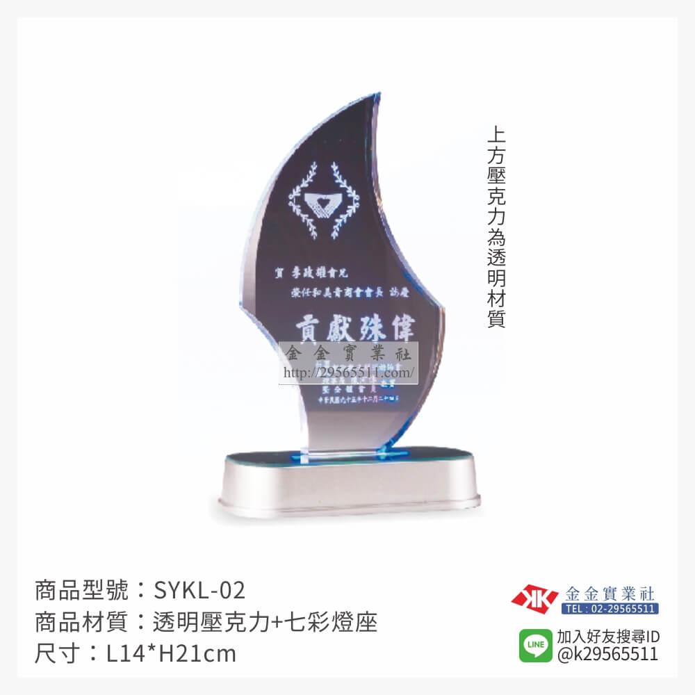 SYKL-02壓克力獎牌-$850~