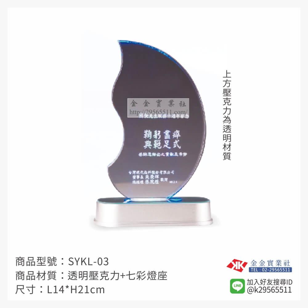 SYKL-03壓克力獎牌-$850~