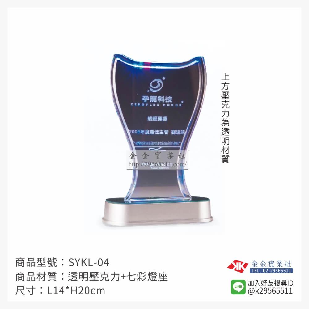 SYKL-04壓克力獎牌-$850~