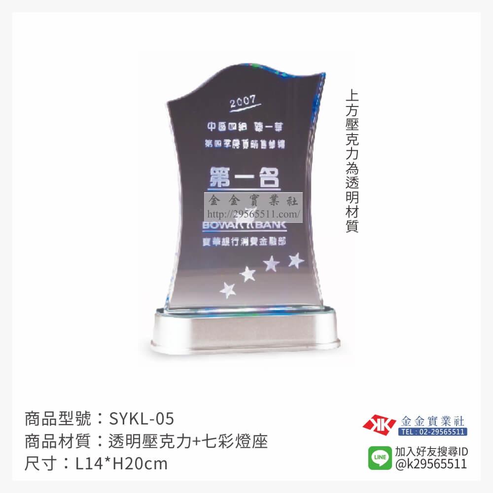 SYKL-05壓克力獎牌-$850~