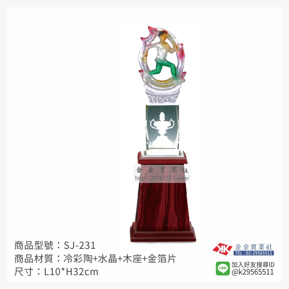 SJ-231冷彩陶獎座-$900~