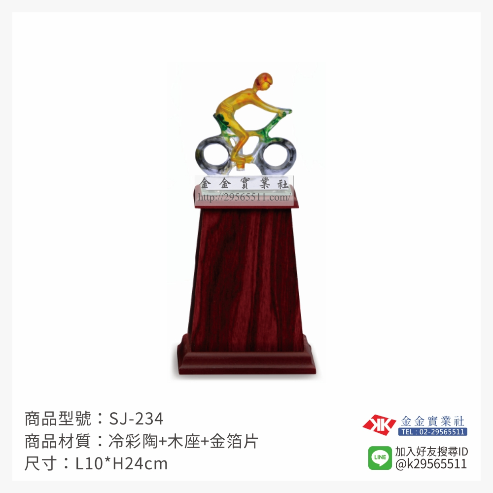 SJ-234冷彩陶獎座-$650~