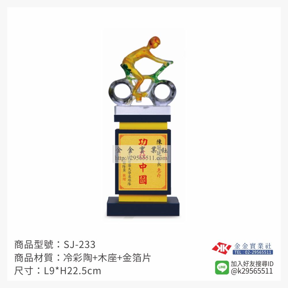 SJ-233冷彩陶獎座-$600~