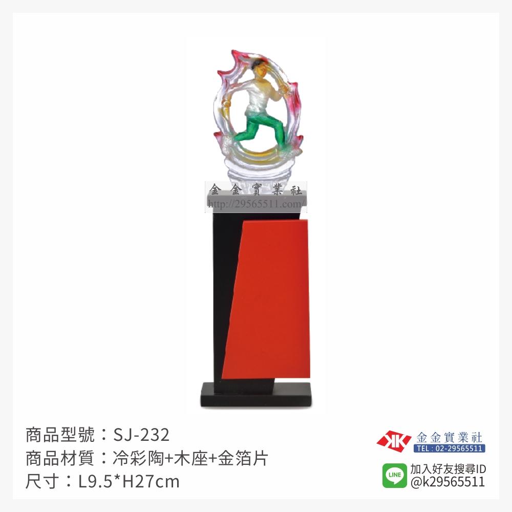 SJ-232冷彩陶獎座-$700~