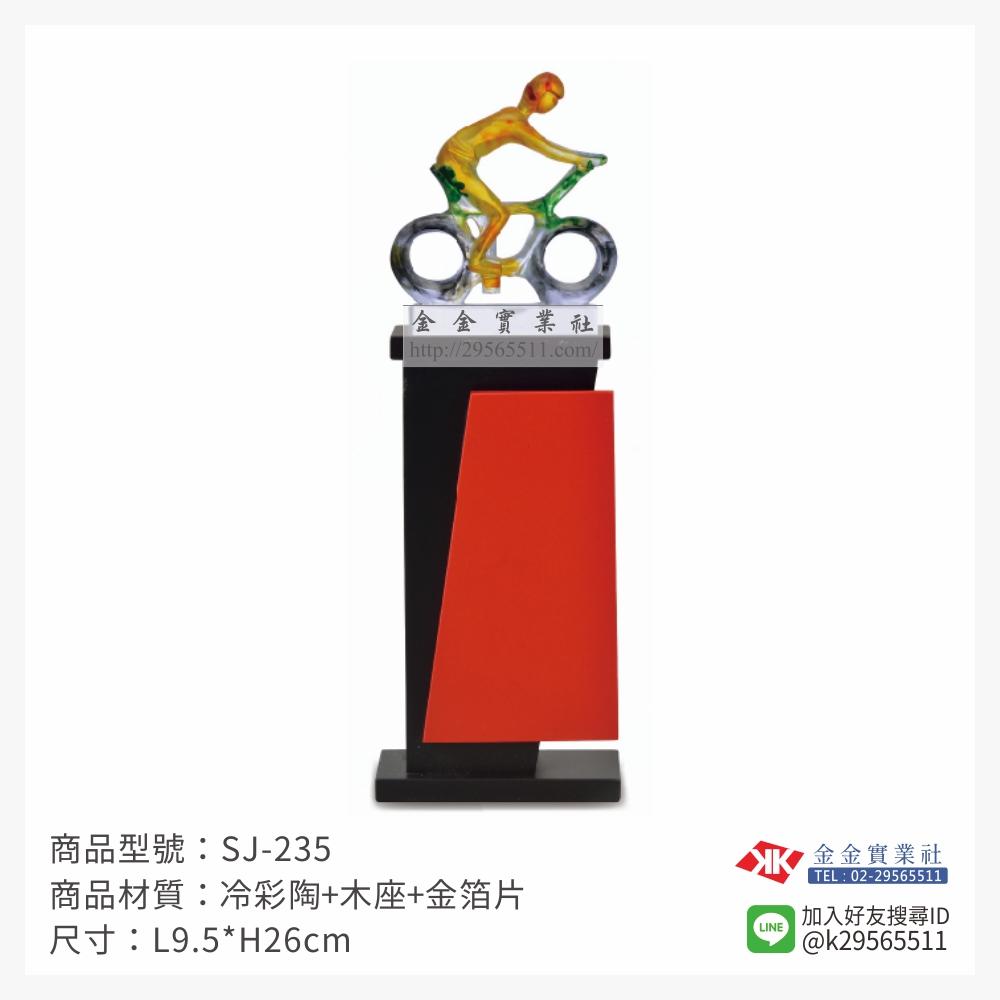 SJ-235冷彩陶獎座-$650~