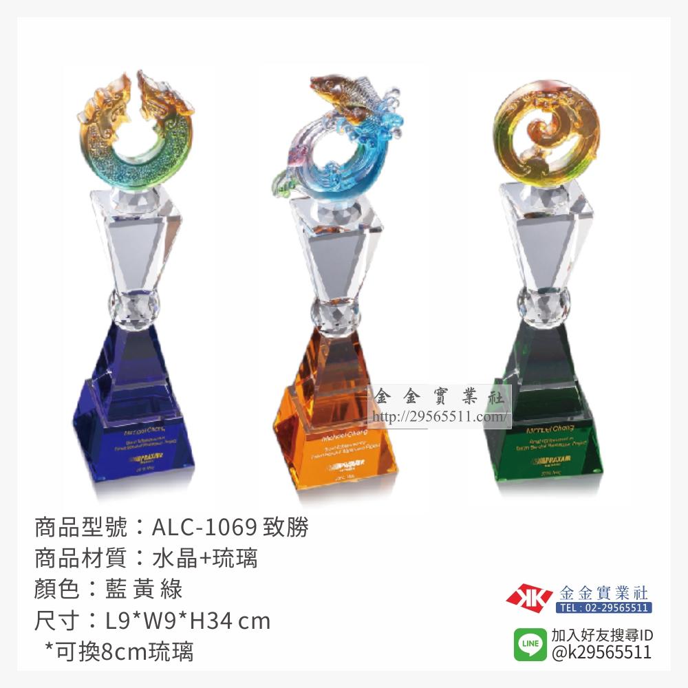 ALC-1069琉璃獎座-$3600~
