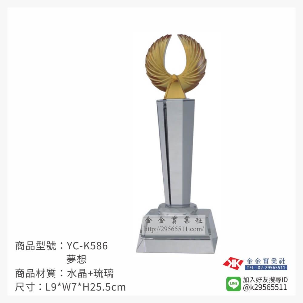 YC-K586琉璃獎座-$2400~