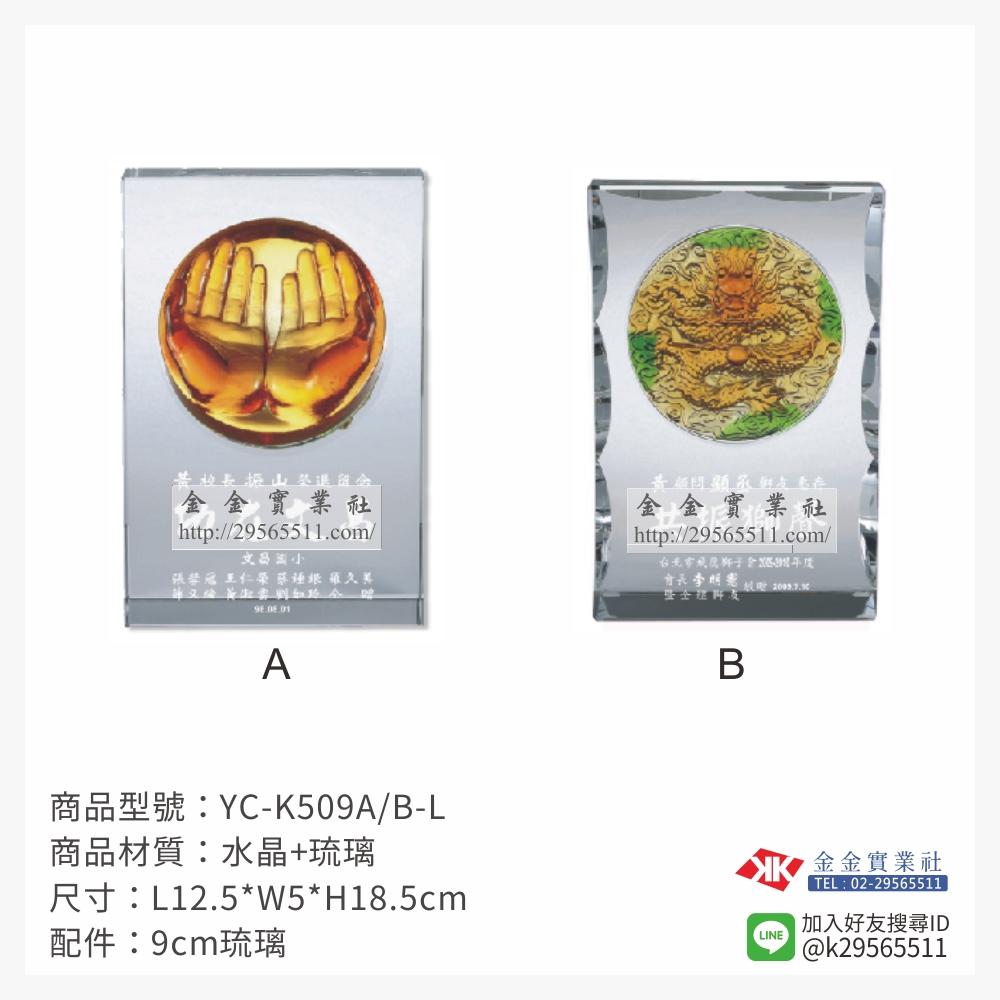 YC-K509AB-L琉璃獎牌-$3000~