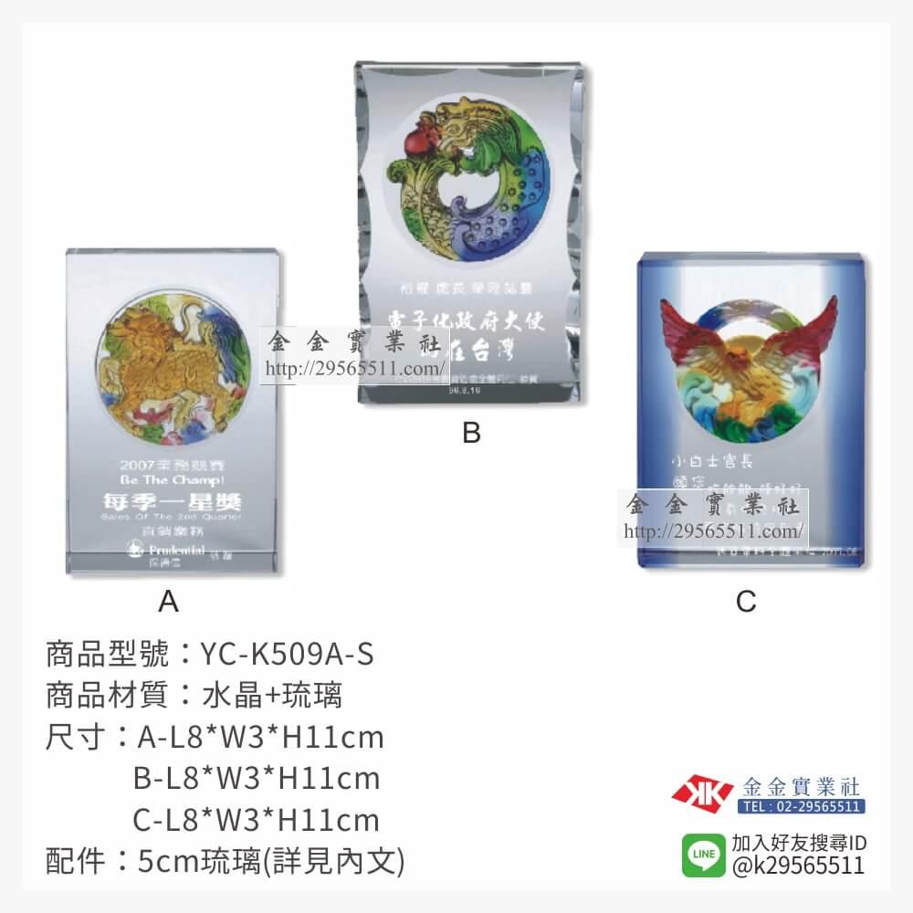 YC-K509ABC-S琉璃獎牌-$1300~