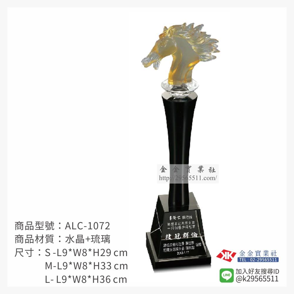 ALC-1072琉璃獎座-$3450~