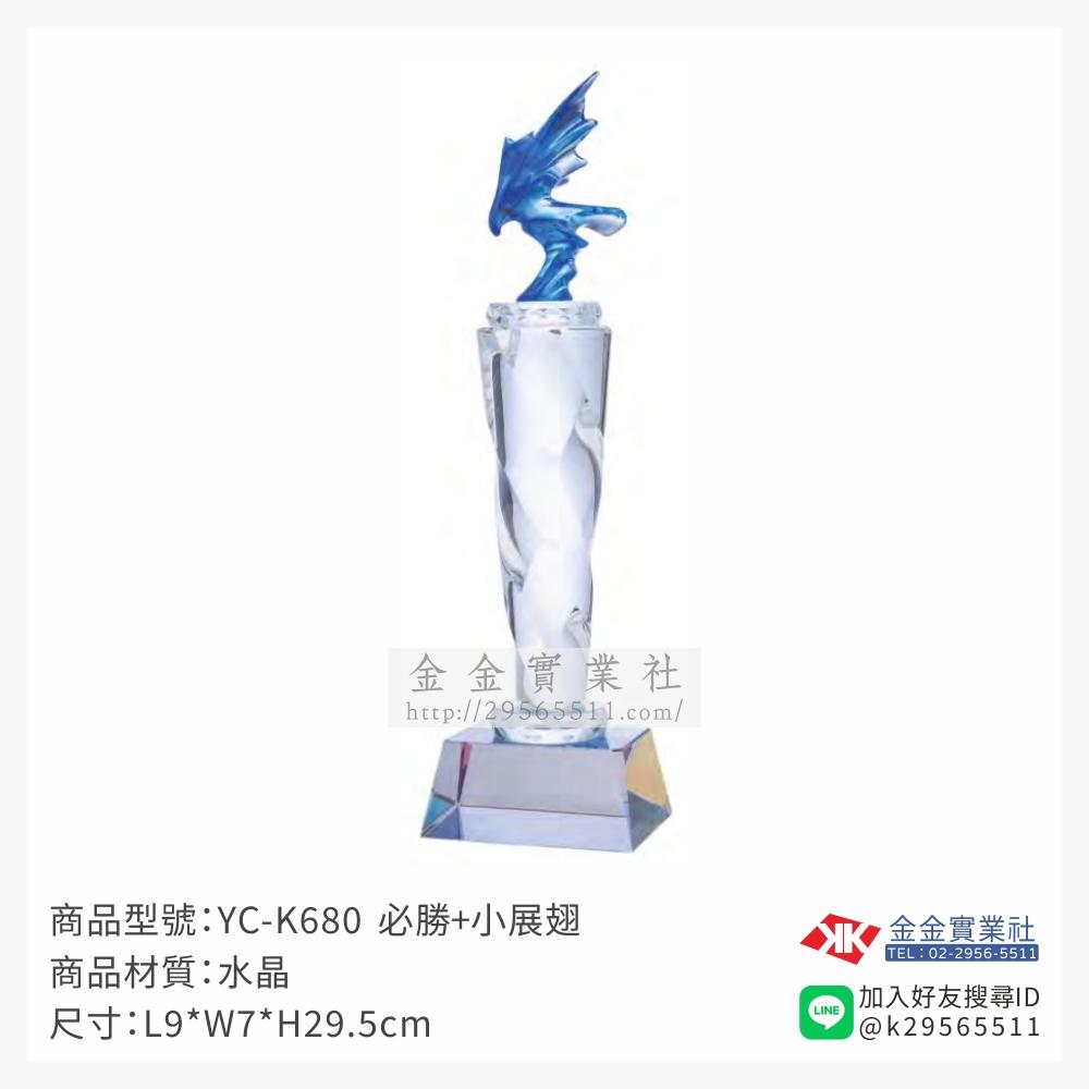 YC-K680琉璃造型獎座-$3000~