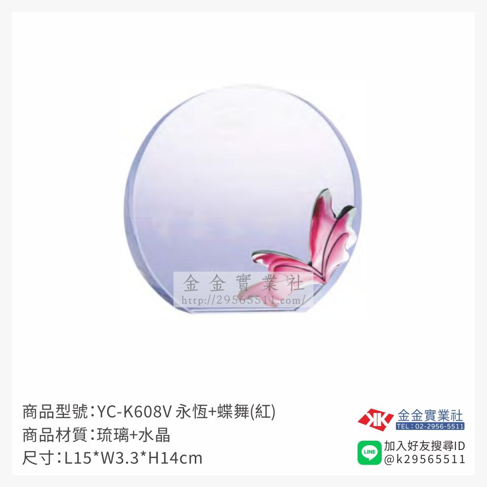 YC-K608-V琉璃獎牌-$2000~