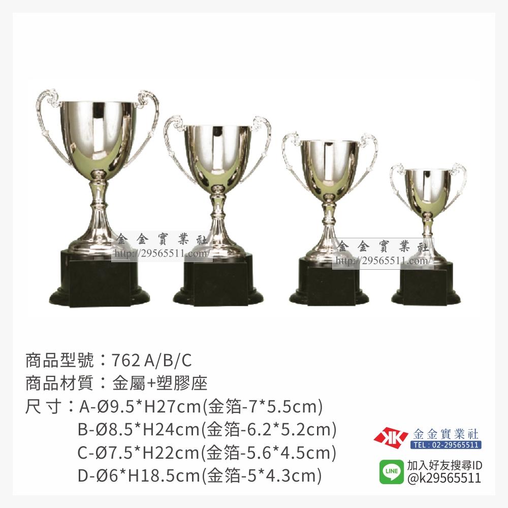 762冠軍獎盃-$600~