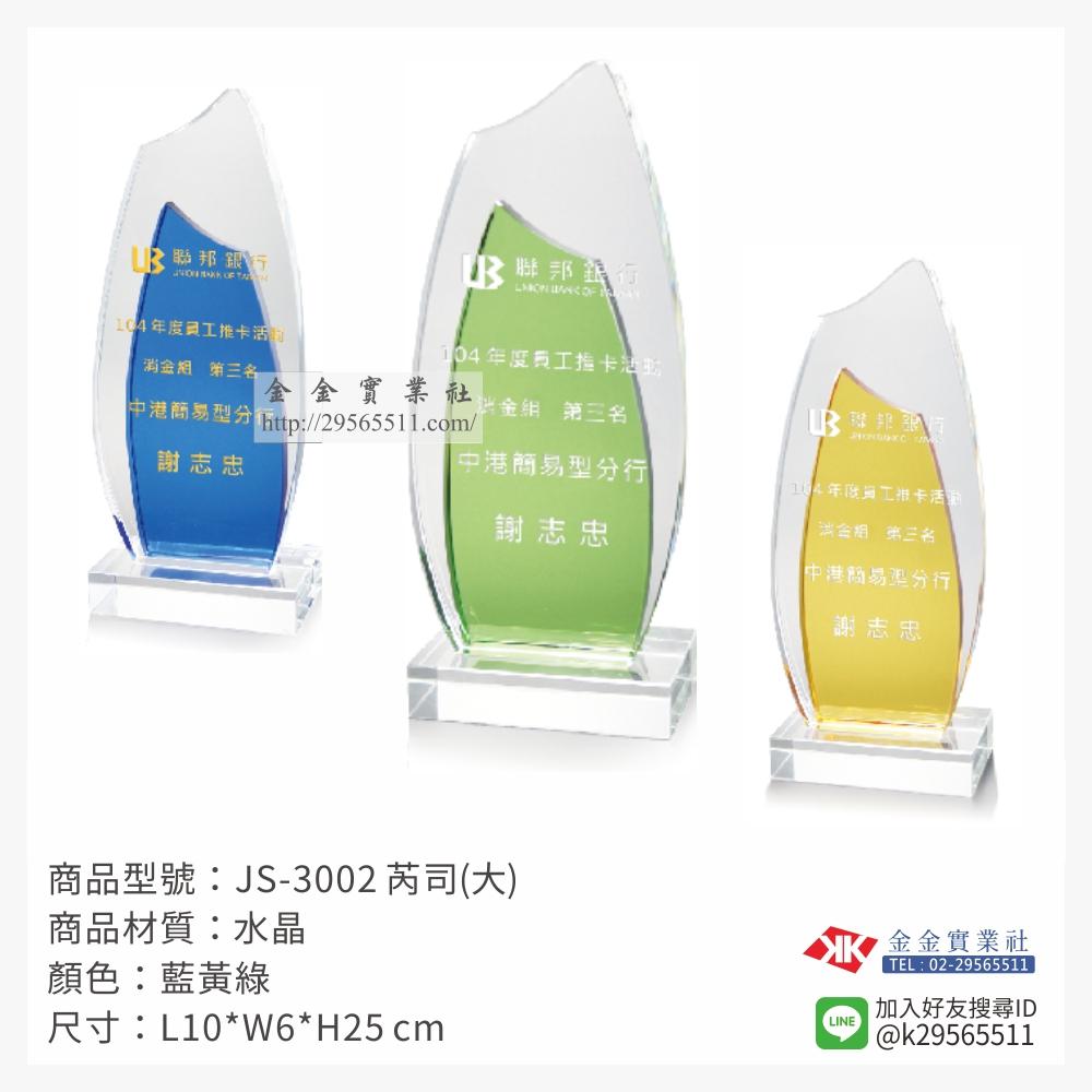 JS-3002水晶獎牌-$2025~