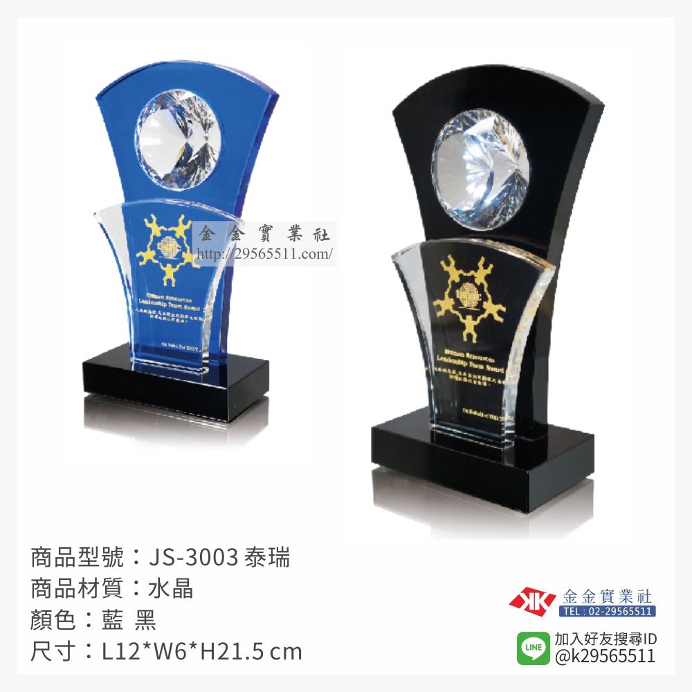 JS-3003水晶獎牌-$2250~