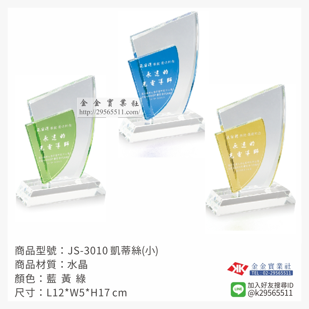JS-3010水晶獎牌-$1600~