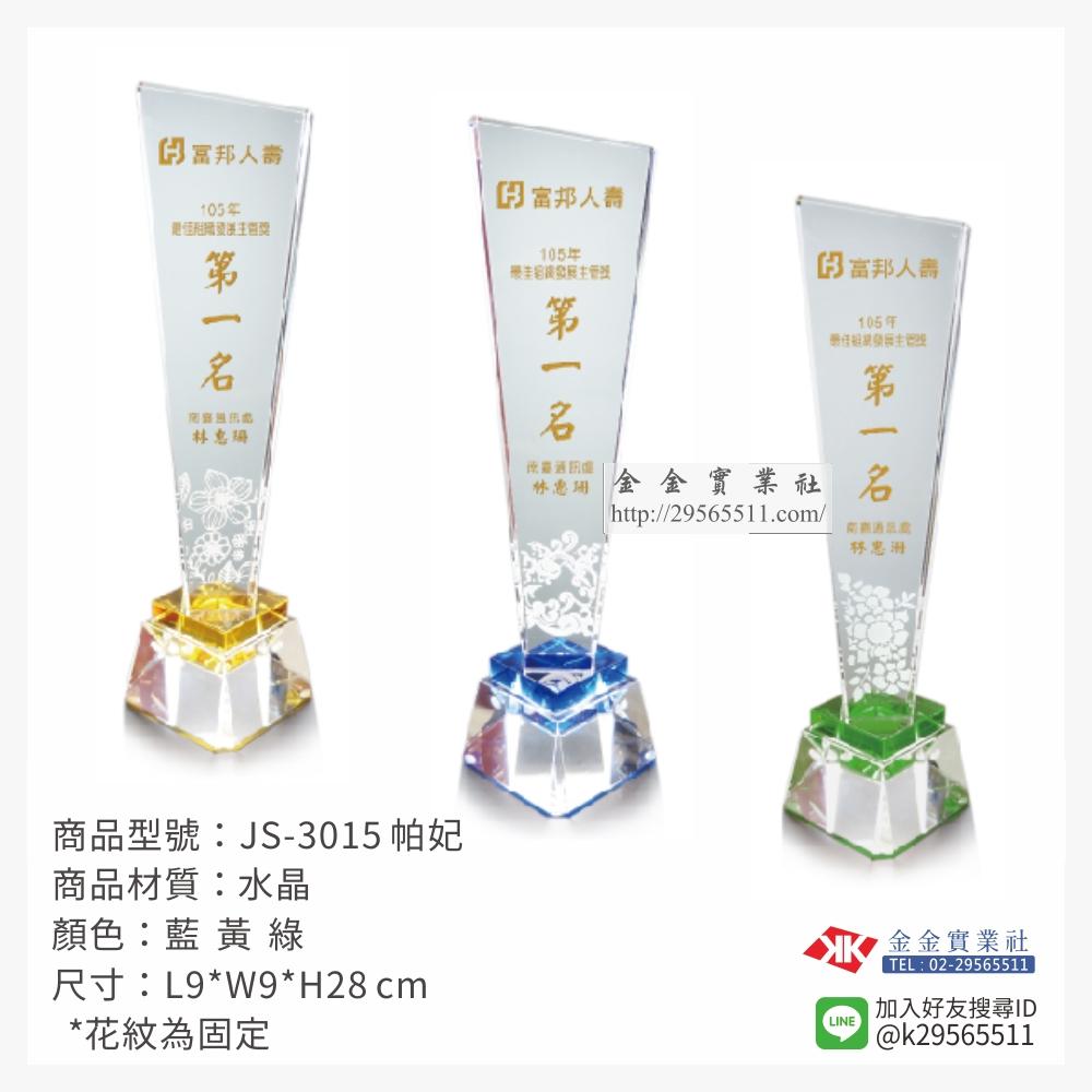 JS-3015水晶獎座-$1520~