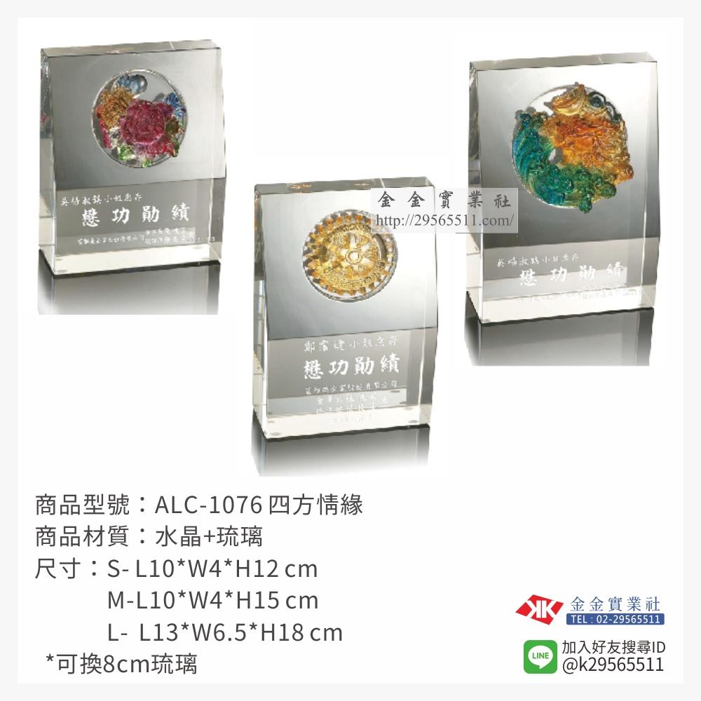 ALC-1076琉璃獎牌-$1700~