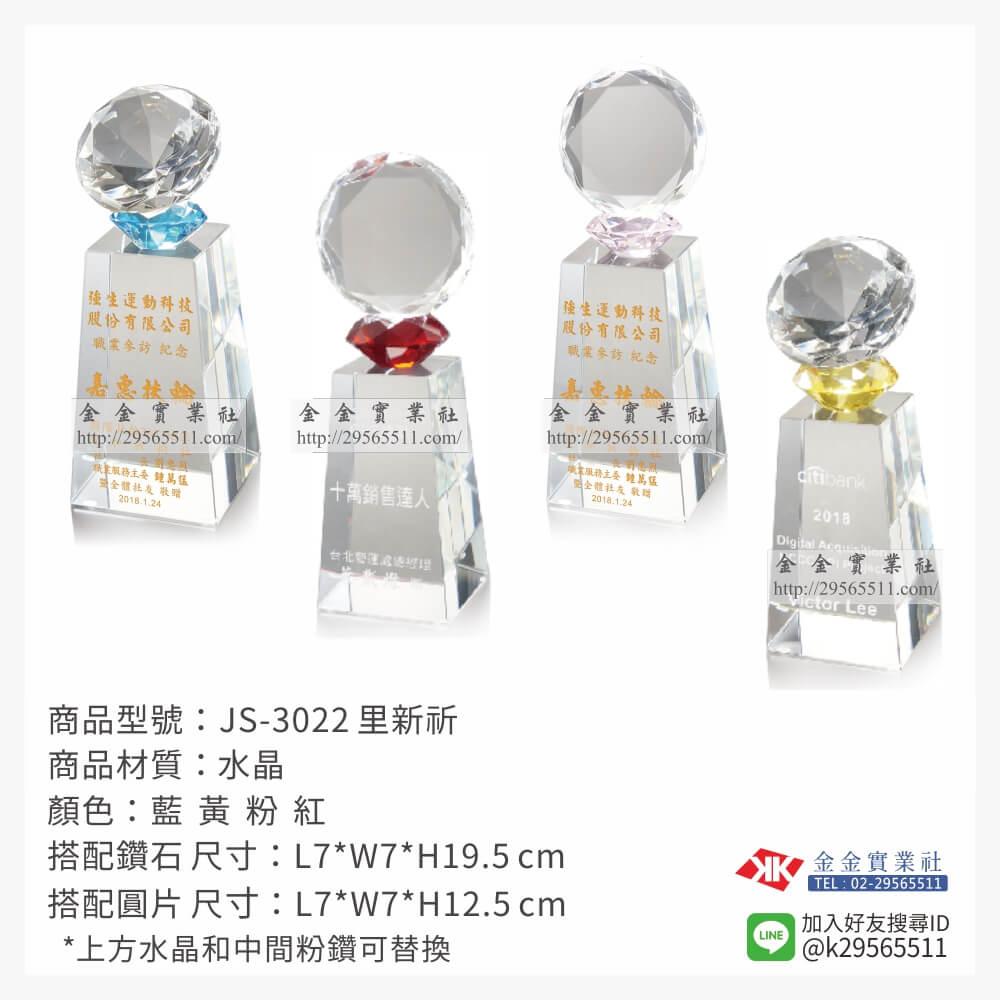 JS-3022水晶獎座-$1790~