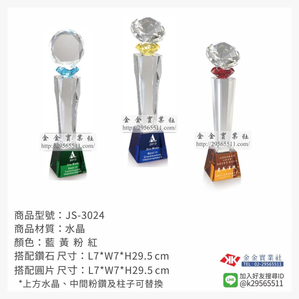 JS-3024水晶獎座-$2050~