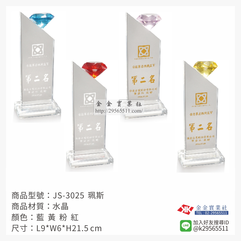 JS-3025水晶獎牌-$1500~