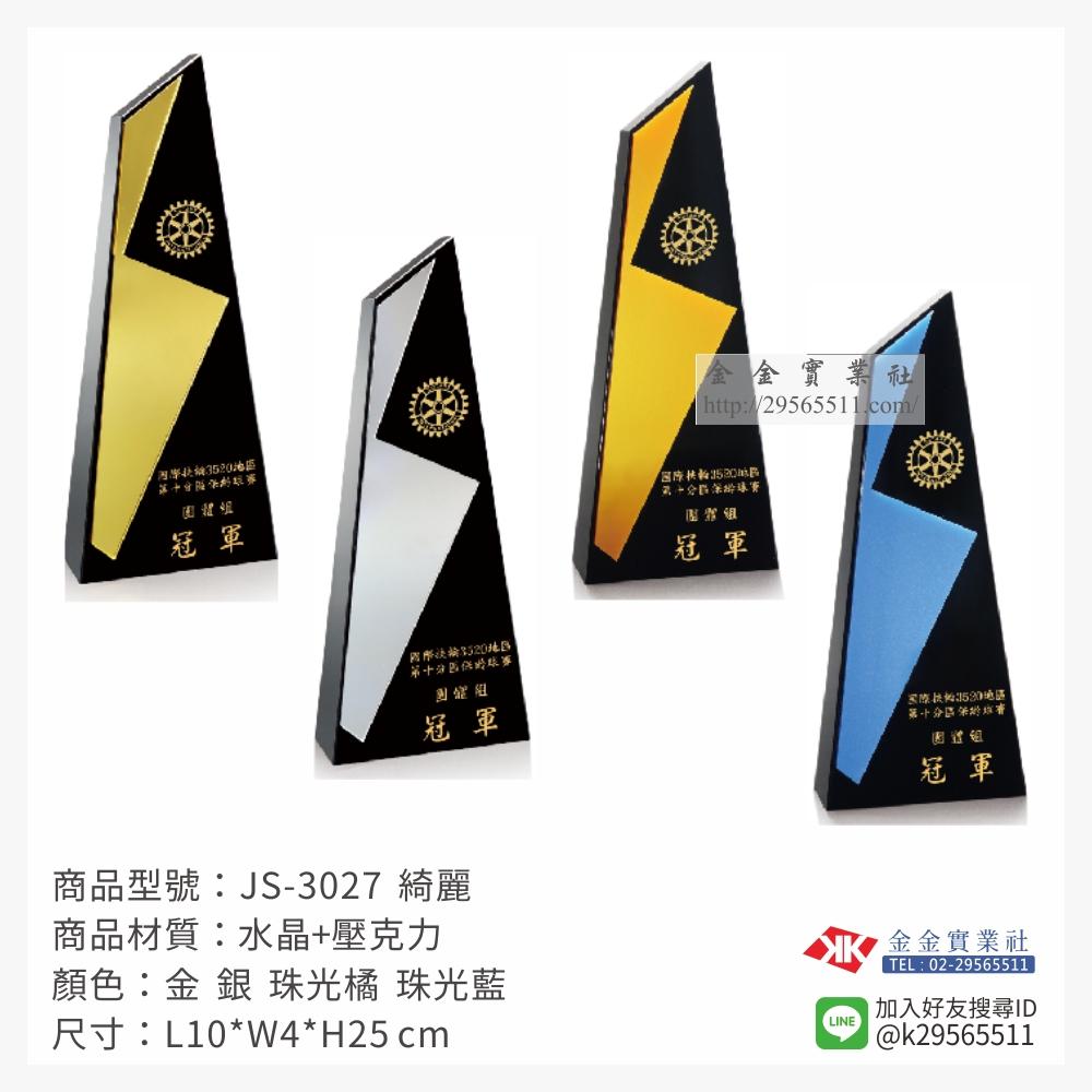 JS-3027水晶獎牌-$1710~