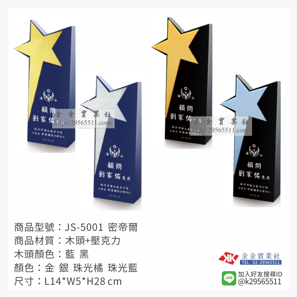 JS-5001木頭獎牌-$1150~