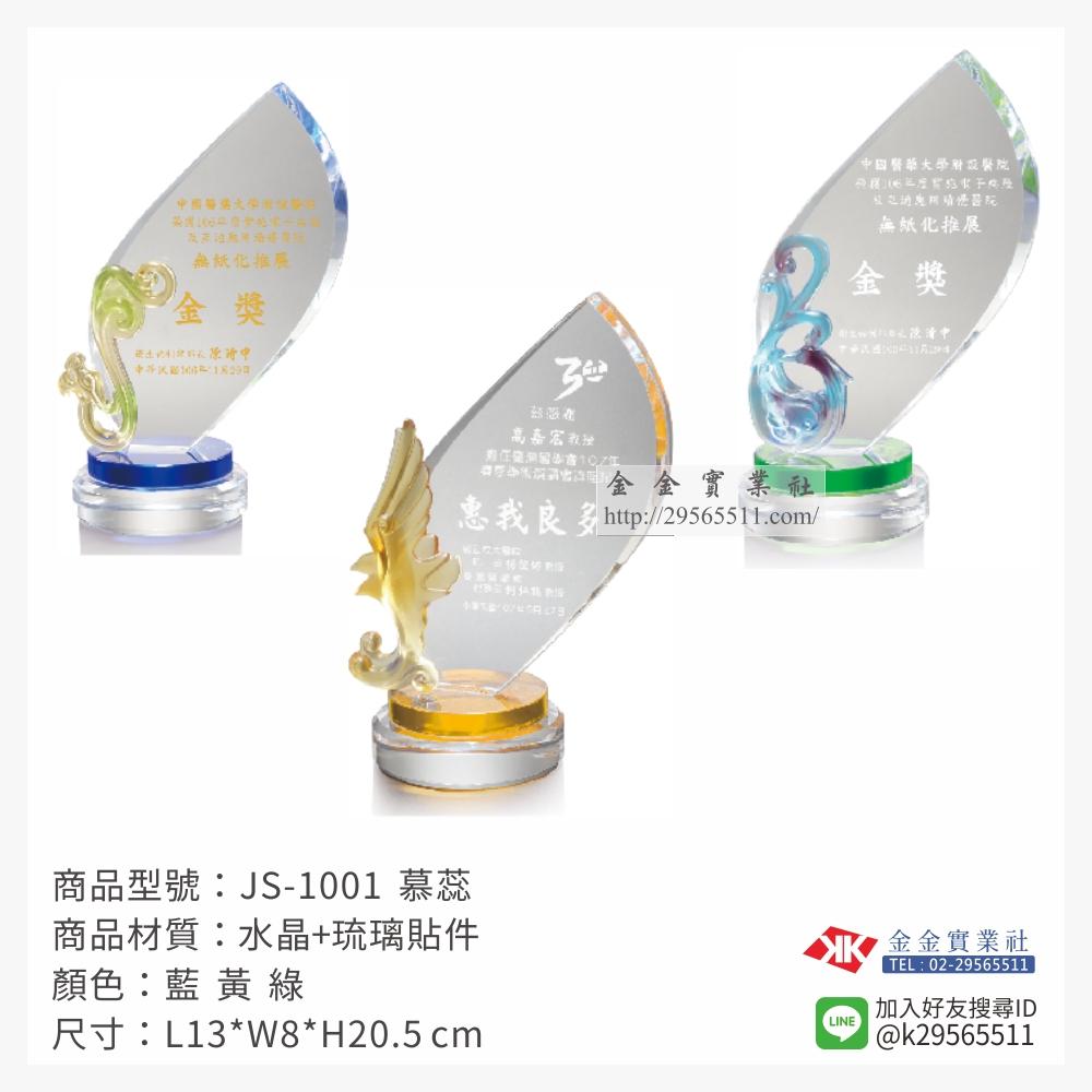 JS-1001琉璃獎牌-$2520~