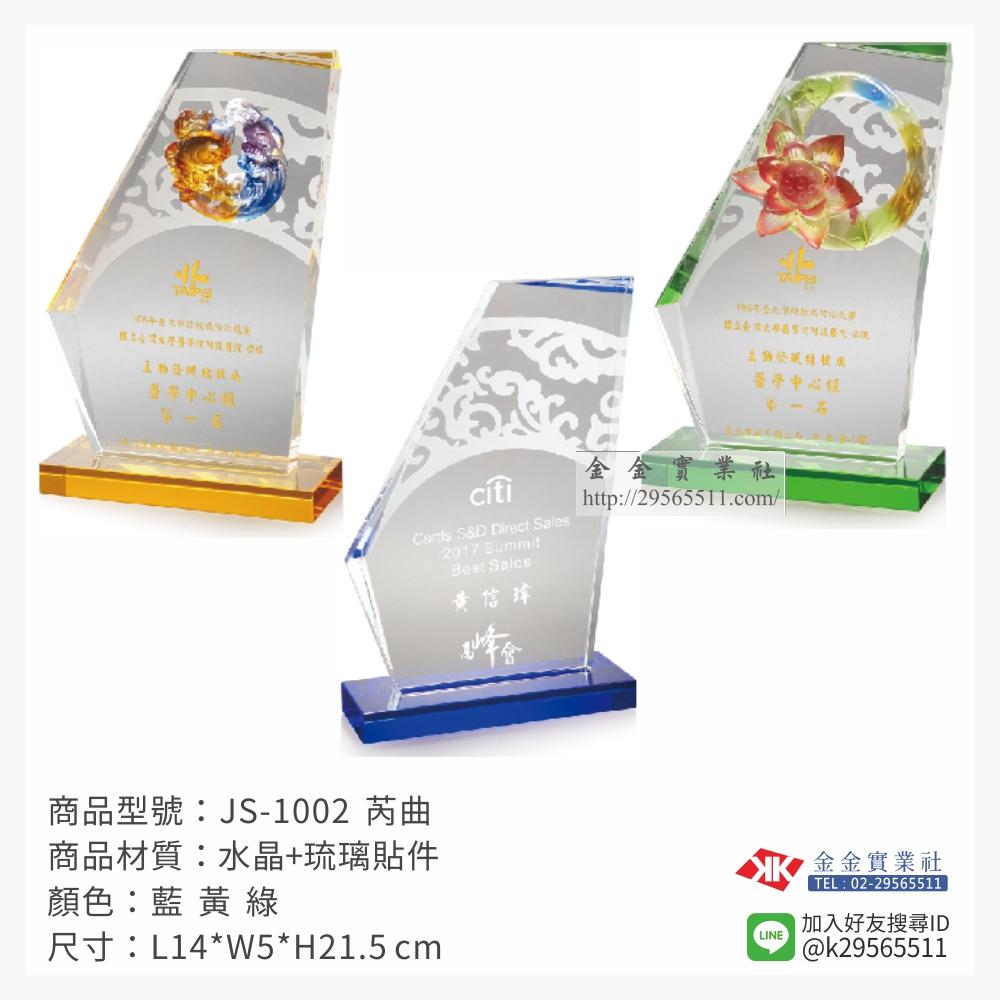 JS-1002琉璃獎牌-$1640~
