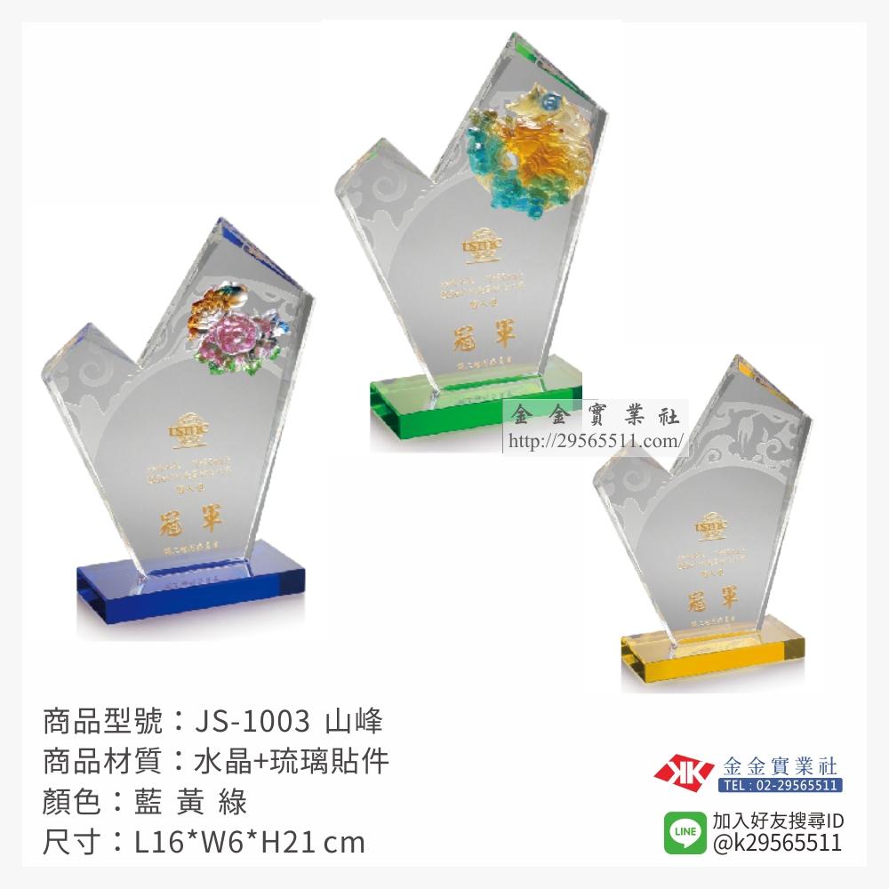 JS-1003琉璃獎牌-$1890~
