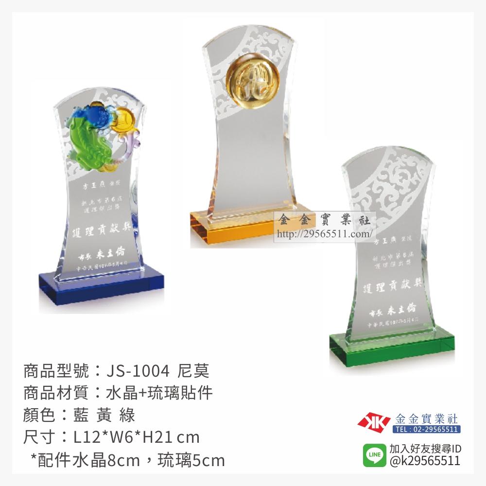 JS-1004琉璃獎牌-$1520~