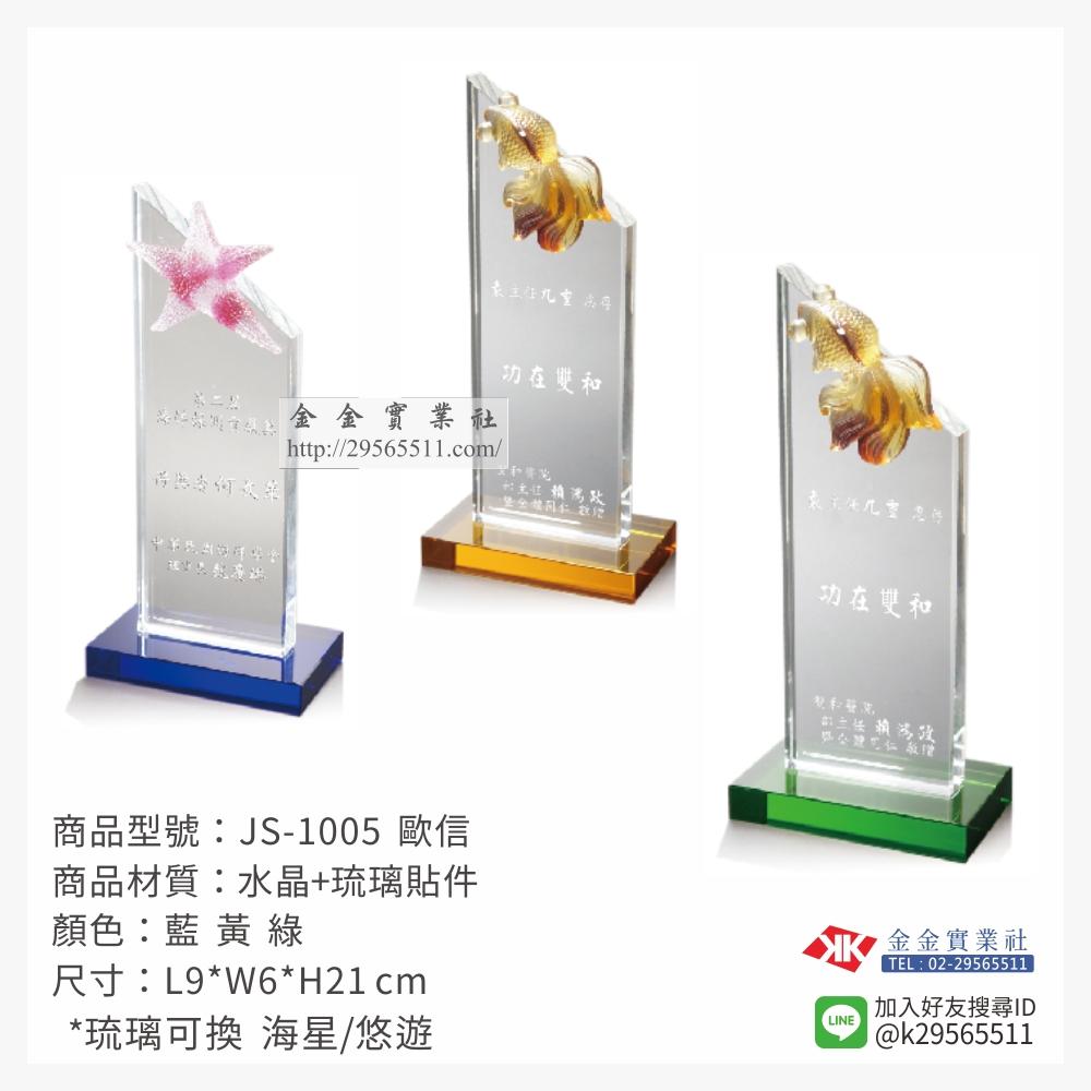 JS-1005琉璃獎牌-$1780~