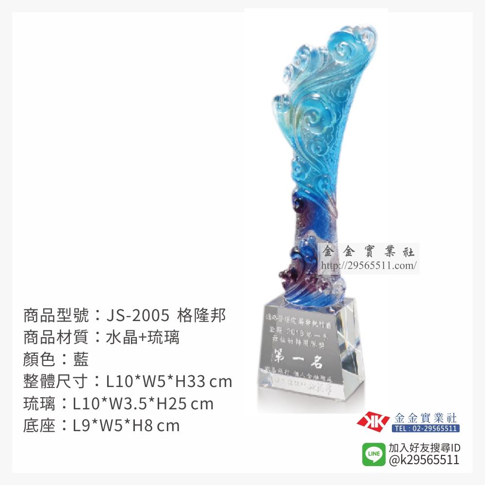 JS-2005琉璃造型獎座-$3990~