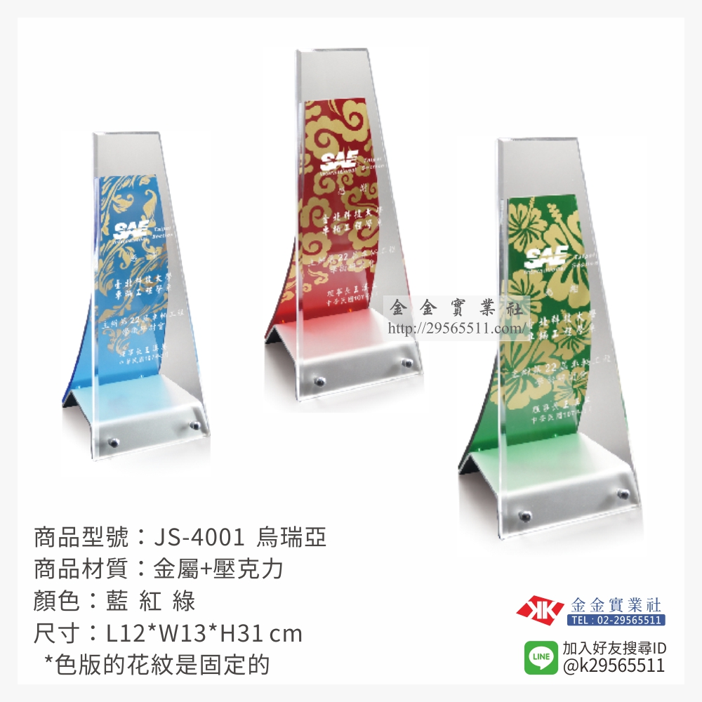 JS-4001壓克力獎牌-$1320~