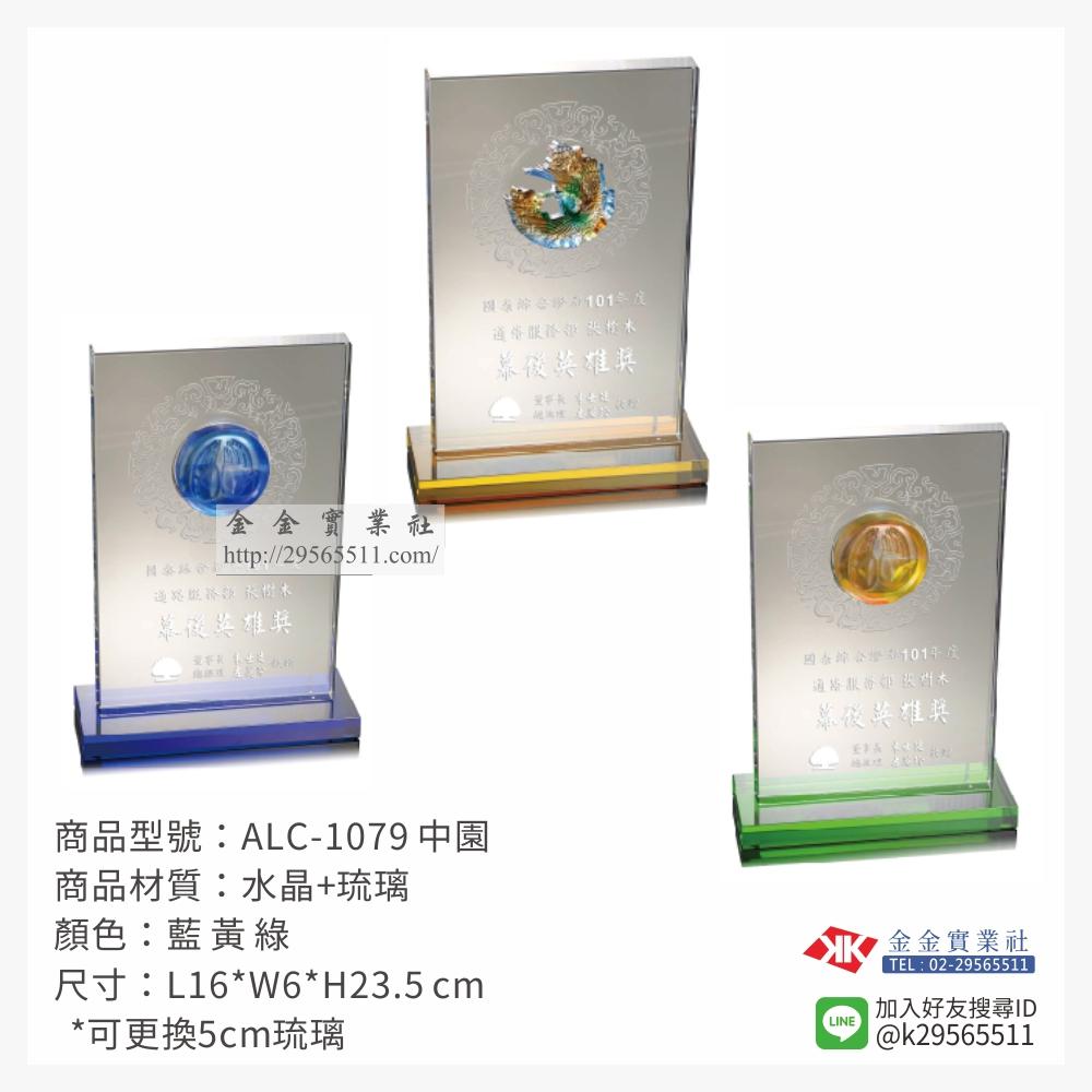 ALC-1079琉璃獎牌-$2700~