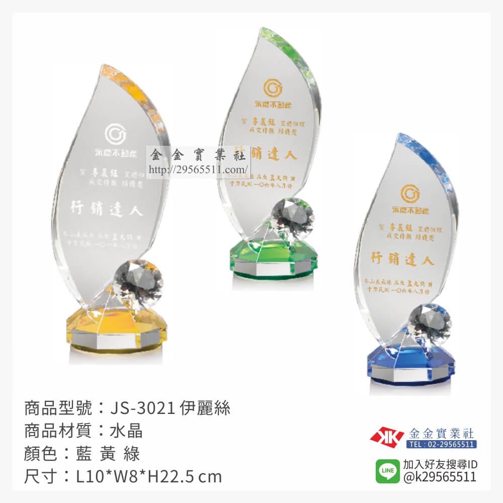 JS-3021水晶獎牌-$1790~